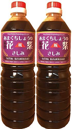 鹿児島の甘い醤油 薩摩花紫 さしみ 1リットル2本組