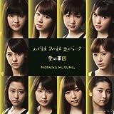 わがまま 気のまま 愛のジョーク/愛の軍団(A) [Single, Maxi] / モーニング娘。 (演奏) (CD - 2013)