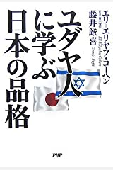 ユダヤ人に学ぶ日本の品格 単行本