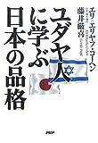 ユダヤ人に学ぶ日本の品格