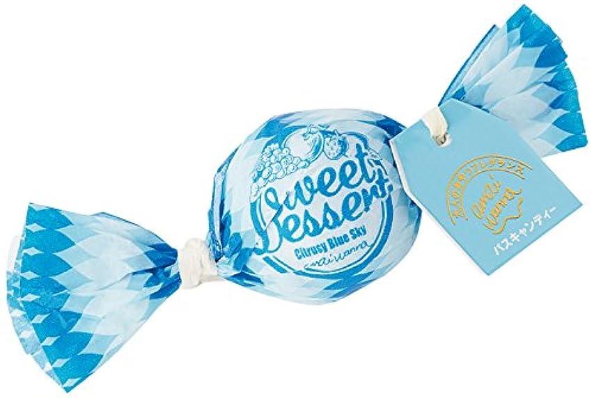 緩やかなブレーキ賞賛アマイワナ バスキャンディー35g×12粒 青空シトラス(発泡タイプ入浴料 おおらかで凛としたシトラスの香り)