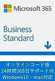 Microsoft 365 Business Standard(最新 1年版)|オンラインコード版| Win/Mac/iPad|各5台