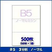 かみらんど【B5】3分割 ノーマルミシン目入 用紙 高級国産上質紙 白紙(500枚) 各種帳票 伝票用