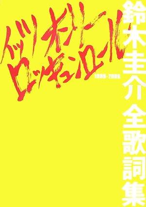 イッツオンリーロッキュンロール—鈴木圭介全歌詞集 (DDブックシリーズ)