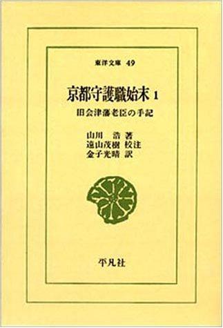 京都守護職始末―旧会津藩老臣の手記 (1) (東洋文庫 (49))