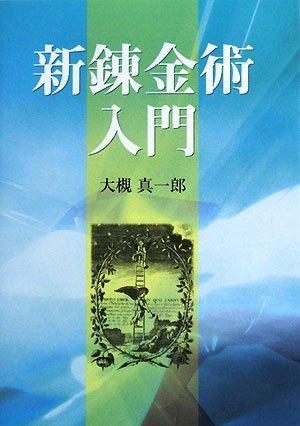 新錬金術入門 (GAIA BOOKS)の詳細を見る