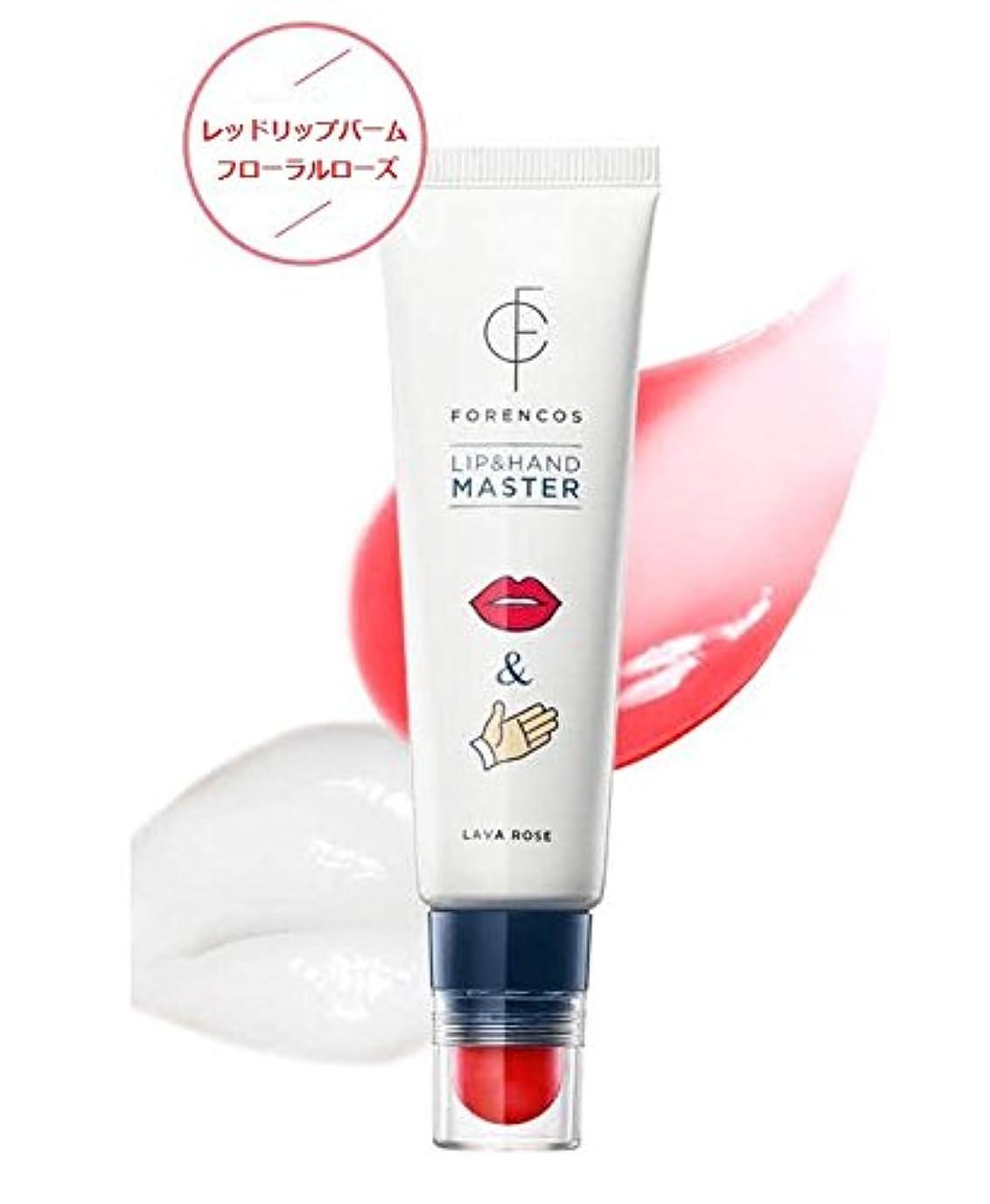 豊富なステレオタイプちらつきFORENCOS Lip&Hand Master (LAVA ROSE) / フォレンコス リップ&ハンドマスター (ハンドクリーム リップバーム) [並行輸入品]