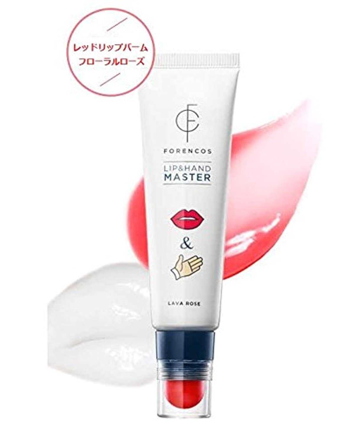 超高層ビルギネス素晴らしいFORENCOS Lip&Hand Master (LAVA ROSE) / フォレンコス リップ&ハンドマスター (ハンドクリーム リップバーム) [並行輸入品]