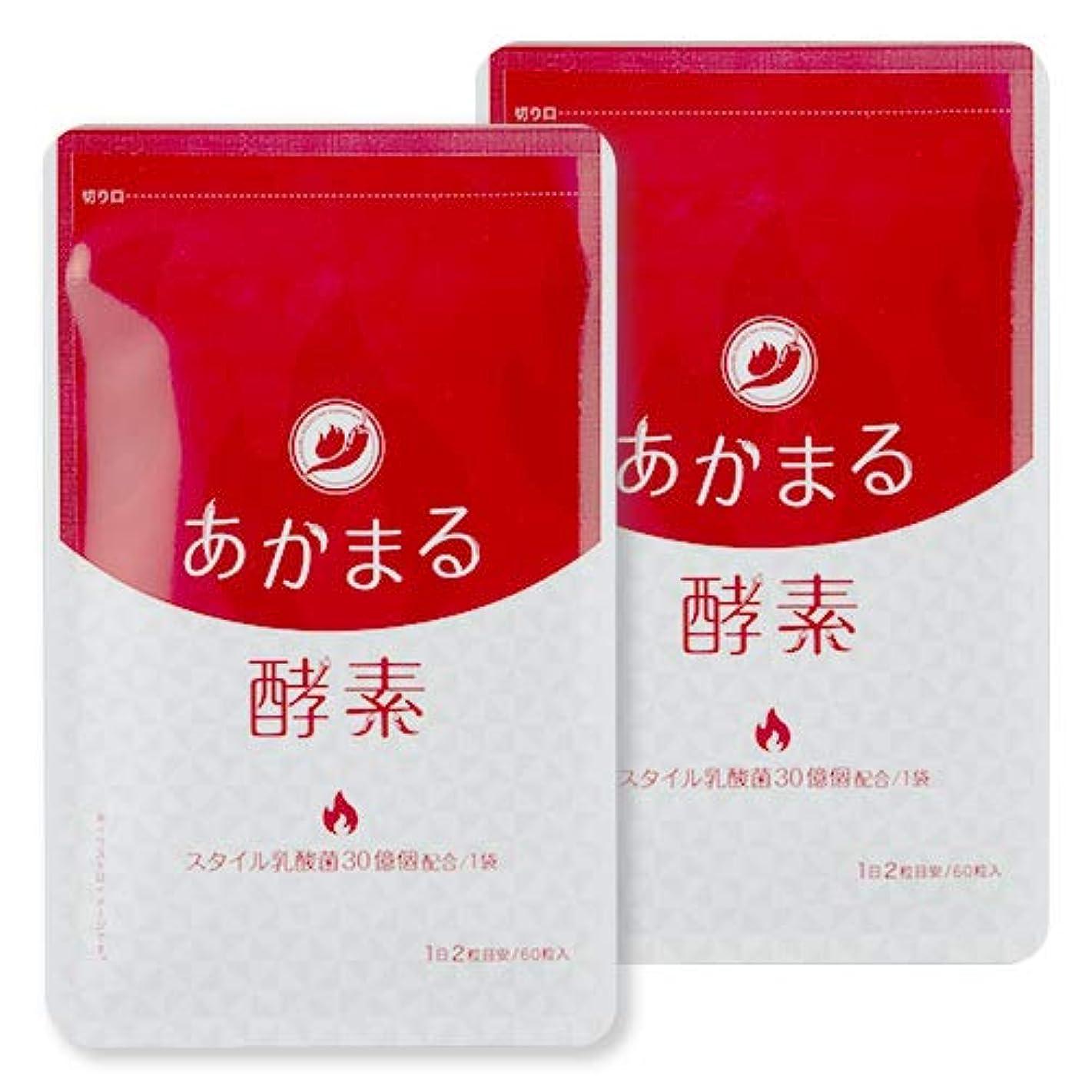 艶同時逆【公式】あかまる酵素 ダイエットサプリ 2袋セット