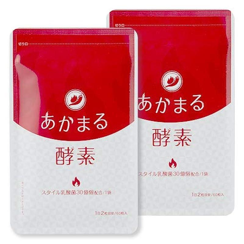 刺すバーベキュー結核【公式】あかまる酵素 ダイエットサプリ 2袋セット