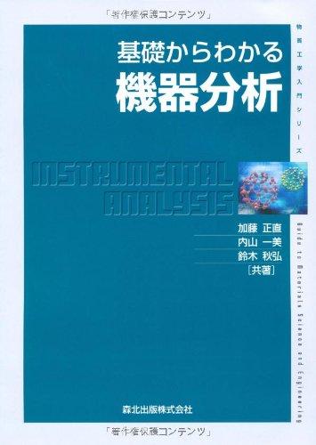 基礎からわかる機器分析 (物質工学入門シリーズ)