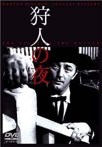 狩人の夜 [DVD]