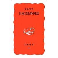 日本語と外国語 (岩波新書)