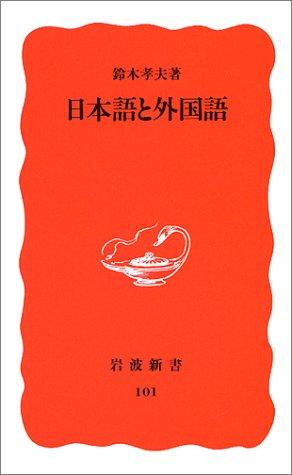 日本語と外国語 (岩波新書)の詳細を見る