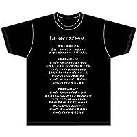 ハイスクールD×D HERO おっぱいドラゴンの歌Tシャツ ブラック Mサイズ