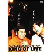 ダイノジ芸人生活10周年記念ベストコントライブ KING OF LIVE [DVD]