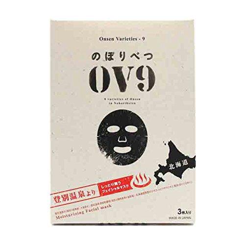 登別温泉 OV9 フェイスマスク