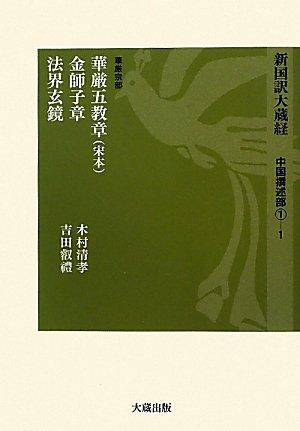 新国訳大蔵経 中国撰述部〈1‐1〉華厳宗部―華厳五教章(宋本)・金師子章・法界玄鏡