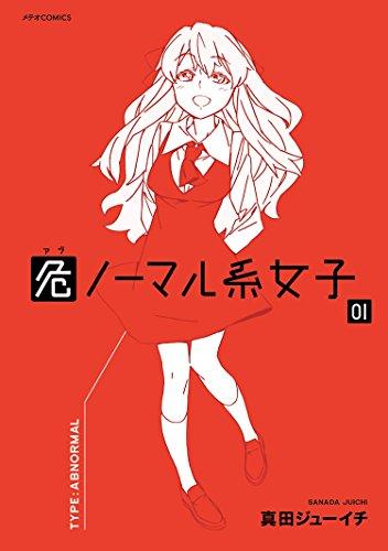 危ノーマル系女子(1) (メテオCOMICS)