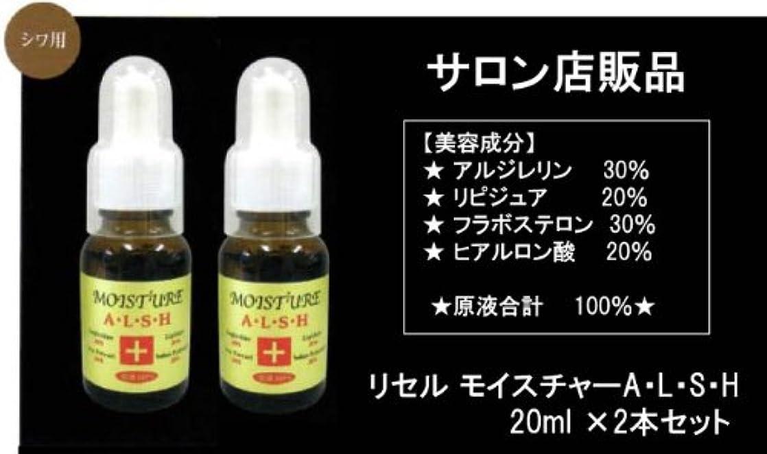 アプローチジャンク悲劇的な【R-Cell(リセル)】 原液美容液 モイスチャーA?L?S?H 20ml×2本セット