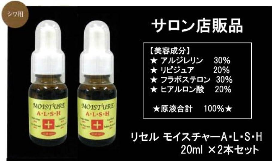 施設ブラシフェリー【R-Cell(リセル)】 原液美容液 モイスチャーA?L?S?H 20ml×2本セット