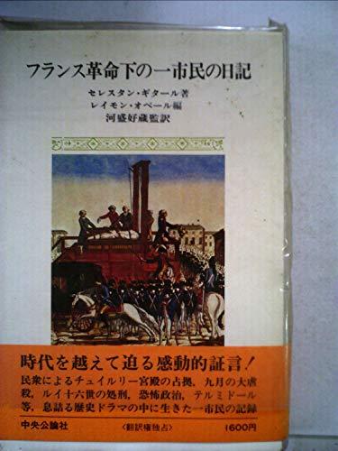 フランス革命下の一市民の日記―1791~1796 (1980年)