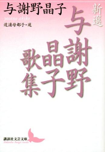 新選 与謝野晶子歌集 (講談社文芸文庫)