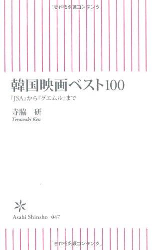 韓国映画ベスト100―「JSA」から「グエムル」まで (朝日新書 47)の詳細を見る