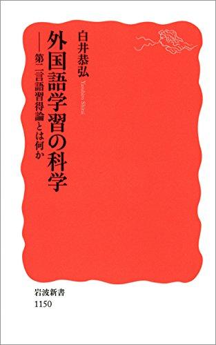 外国語学習の科学-第二言語習得論とは何か (岩波新書)