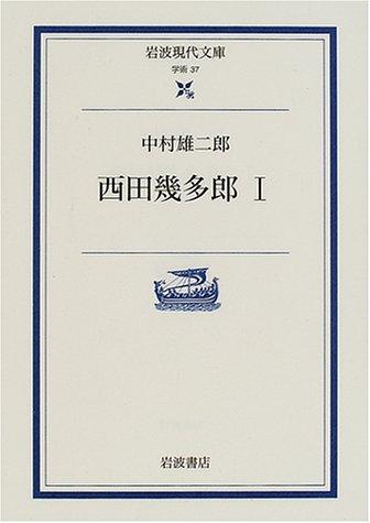西田幾多郎〈1〉 (岩波現代文庫)の詳細を見る