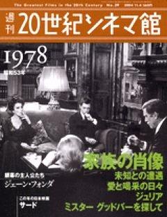 週刊20世紀シネマ館 No.39(1978) 家族の肖像/未知との遭遇/愛と喝采の日々
