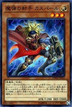 魔弾の射手 カスパール スーパーレア 遊戯王 デッキビルドパック スピリット・ウォリアーズ dbsw-jp016