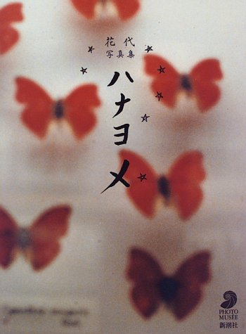 ハナヨメ―花代写真集 (フォトミュゼ)の詳細を見る