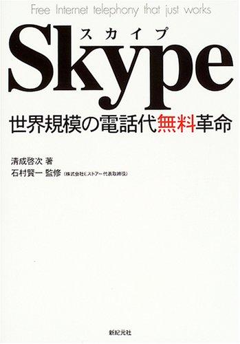 Skype―世界規模の電話代無料革命 (Estore Books)の詳細を見る