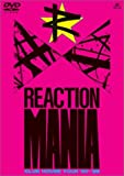 REACTION MANIA [DVD] 画像