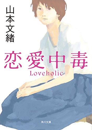 恋愛中毒 角川文庫