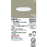 【照明器具】パナソニックPANASONIC(PAF)ダウンライト/LHR722