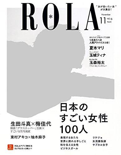 ROLA(ローラ) 2015年 11 月号 -