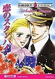 恋のスタンバイ (エメラルドコミックス ハーレクインシリーズ)