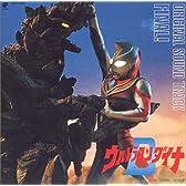 ウルトラマンダイナ ― オリジナル・サウンドトラック (4)