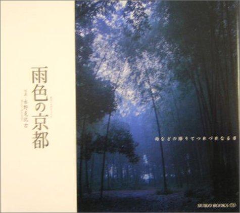 雨色の京都—雨などの降りてつれづれなる日 (SUIKO BOOKS)