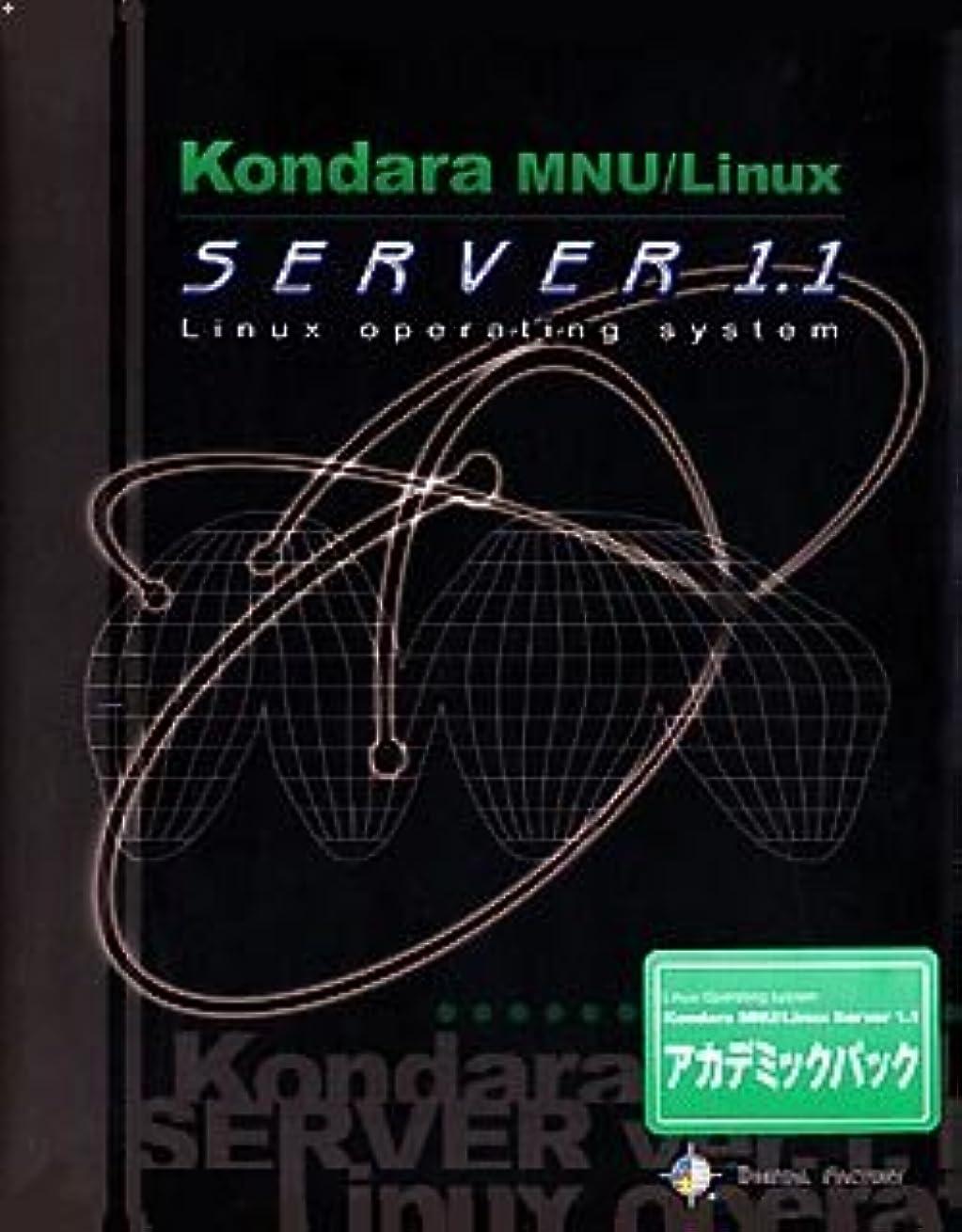 スタジオ干し草縞模様のKondara MNU/Linux Server 1.1 アカデミックパック