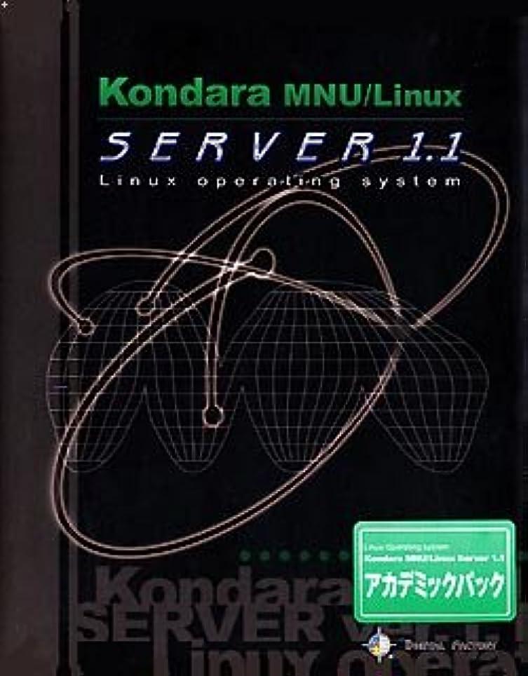 暴徒乳白色なしでKondara MNU/Linux Server 1.1 アカデミックパック