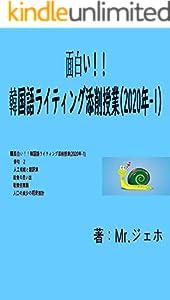 面白い!!韓国語ライティング添削授業(2020年)-1