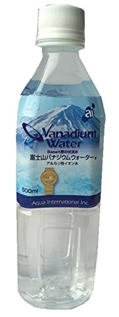 ベストひばり海藻アクアインターナショナル富士山バナジウムウーォター 500ml×24本