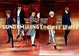 新機動戦記ガンダムW Endless Waltz A4 クリアファイル ヒイロ&デュオ&五飛/トロワ&カトル ムービック