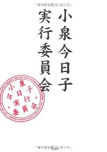 小泉今日子実行委員会の詳細を見る