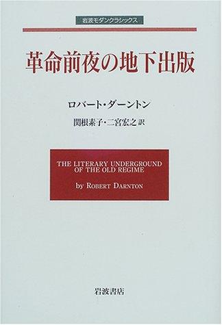 革命前夜の地下出版 (岩波モダンクラシックス)の詳細を見る