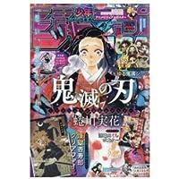 ジャンプGIGA 2020 AUTUMN 2020年 12/1 号 [雑誌]: 週刊少年ジャンプ 増刊