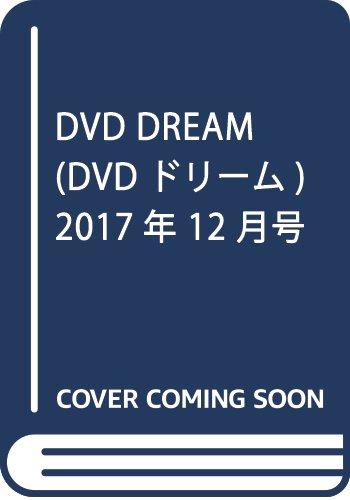 DVD DREAM(DVDドリーム) 2017年 12 月号 [雑誌] 発売日